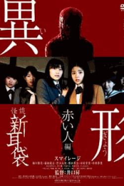 [DVD] 怪談新耳袋異形 赤い人編