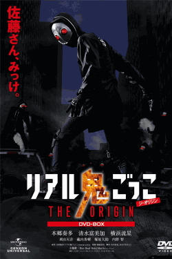 [DVD] リアル鬼ごっこ THE ORIGIN -序章