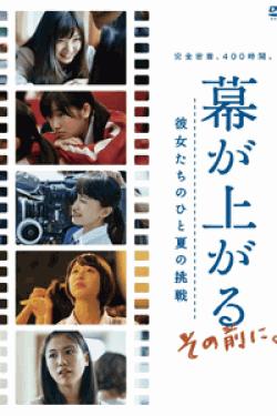 [DVD] 幕が上がる、その前に。彼女たちのひと夏の挑戦