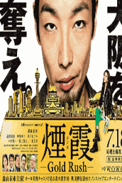 [DVD] 煙霞【完全版】(初回生産限定版)