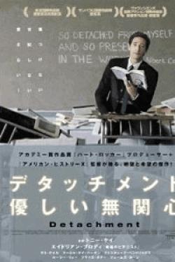 [DVD] デタッチメント