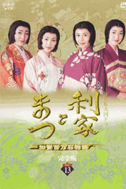 [DVD] NHK大河ドラマ 利家とまつ 加賀百万石物語DVD-BOX【完全版】(初回生産限定版)
