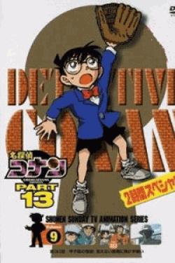 [DVD] 名探偵コナンDVD PART13 vol.9