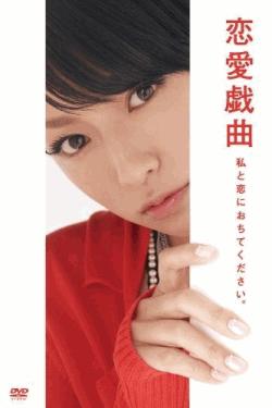 [DVD] 恋愛戯曲 私と恋におちてください