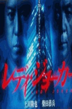 [DVD] レディ・ジョーカー
