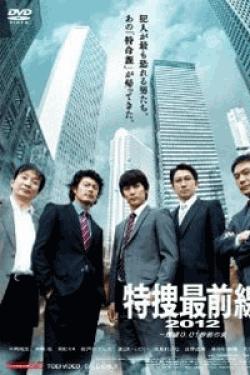 [DVD] 特捜最前線2012―爆破0.01秒前の女