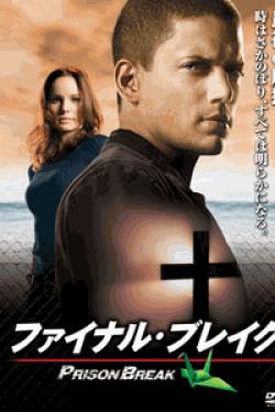 [DVD] プリズン・ブレイク コンプリートDVDコレクターズBOX【完全版】(初回生産限定版)