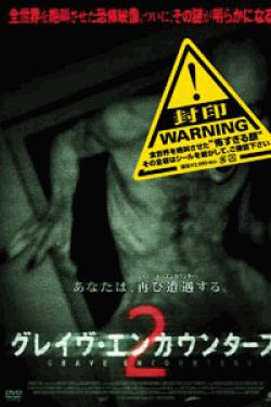 [DVD] グレイヴ・エンカウンターズ2