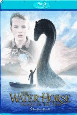 [Blu-ray] ウォーター・ホース