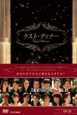 [DVD] ラスト・ディナー