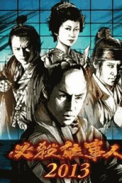 [DVD] 必殺仕事人 2013