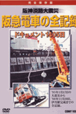[DVD] 阪神淡路大震災 阪急電車の全記録 ドキュメント1405日