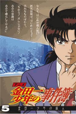 [DVD] 金田一少年の事件簿Vol.2=金田一少年の殺人/魔術列車殺人事件(初回生産限定版)