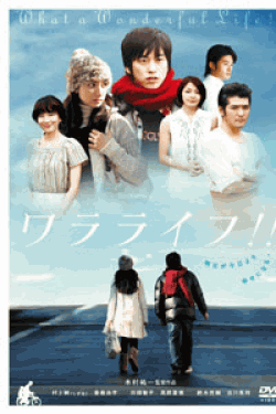 [DVD] ワラライフ!!