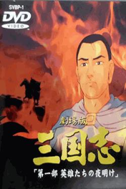[DVD] 三国志 第一部 英雄たちの夜明け【劇場版】