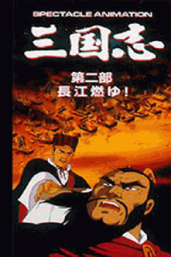 [DVD] 三国志 第二部 長江燃ゆ!【劇場版】