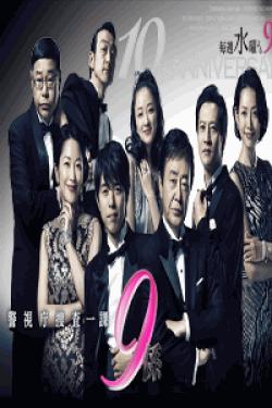 [DVD] 新・警視庁捜査一課9係 season 5【完全版】(初回生産限定版)