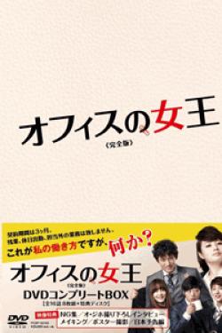 [DVD] オフィスの女王 完全版 DVDコンプリートBOX【完全版】(初回生産限定版)