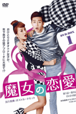 [DVD] 魔女の恋愛 DVD-BOX 1+2【完全版】(初回生産限定版)
