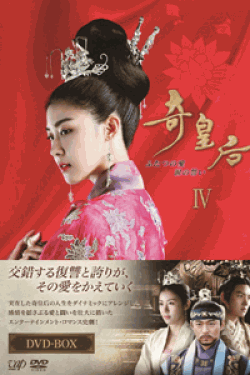[DVD] 奇皇后 -ふたつの愛 涙の誓い- DVD BOX IV【完全版】(初回生産限定版)