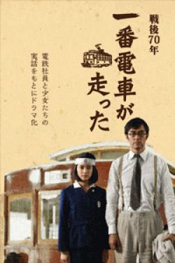 [DVD] 戦後70年 一番電車が走った (初回生産限定版)
