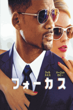 [DVD] フォーカス (初回生産限定版)