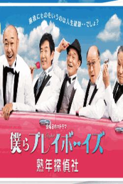 [DVD] 僕らプレイボーイズ 熟年探偵社 【完全版】(初回生産限定版)