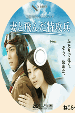 [DVD] 妻と飛んだ特攻兵
