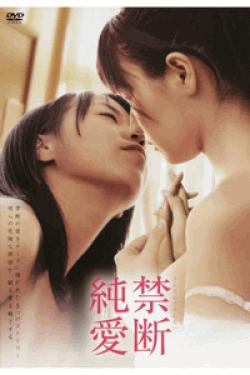 [DVD] 禁断純愛