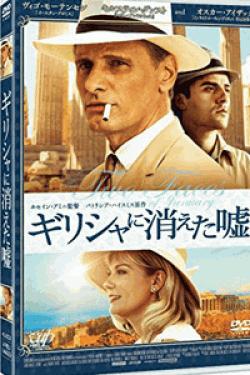 [DVD] ギリシャに消えた嘘
