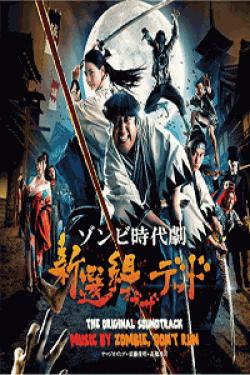 [DVD] 新選組オブ・ザ・デッド