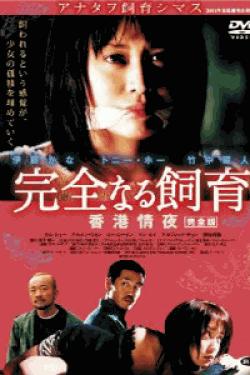 [DVD] 完全なる飼育【完全版】(初回生産限定版)