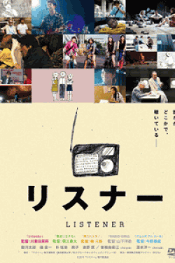 [DVD] リスナー