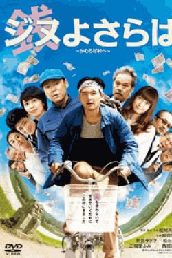 [DVD] ジヌよさらば ~かむろば村へ~