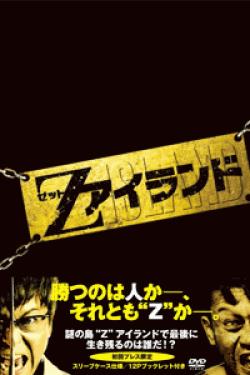 [DVD] Zアイランド