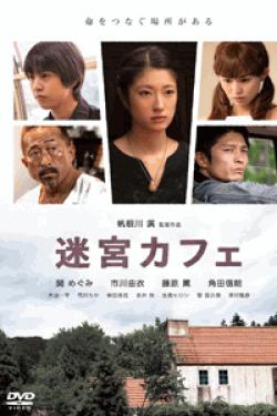 [DVD] 迷宮カフェ