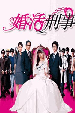 [DVD] 婚活刑事【完全版】(初回生産限定版)