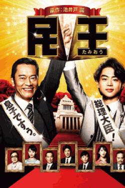 [DVD] 民王【完全版】(初回生産限定版)