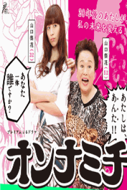 [DVD] オンナミチ【完全版】(初回生産限定版)