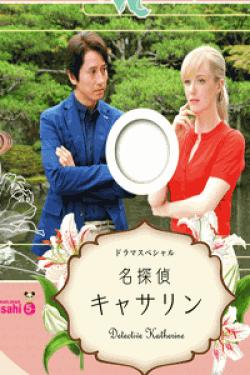 [DVD] 名探偵キャサリン