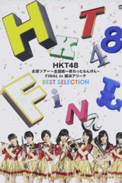 [DVD] HKT48全国ツアー~全国統一終わっとらんけん~ FINAL in 横浜アリーナBEST SELECTION