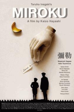[DVD] 彌勒 MIROKU