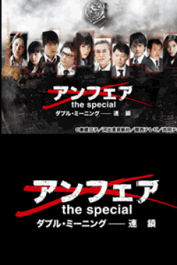 [DVD] アンフェア the special ダブル・ミーニング 連鎖