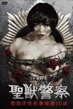 [DVD] 聖獣警察 警視庁性犯罪特捜10課