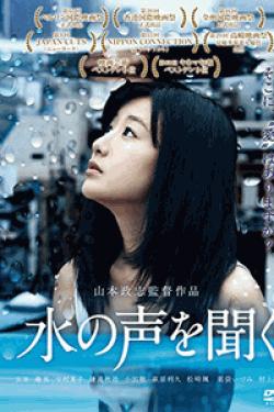 [DVD] 水の声を聞く