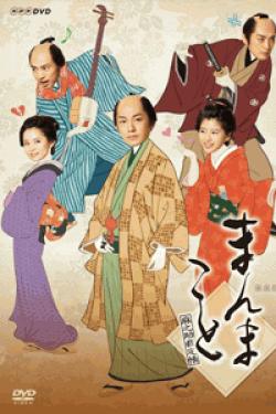 [DVD] まんまこと~麻之助裁定帳~【完全版】(初回生産限定版)