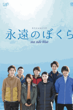 [DVD] 永遠のぼくら sea side blue