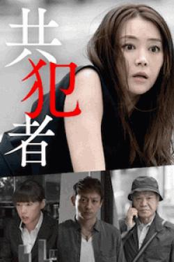 [DVD] 松本清張特別企画 共犯者