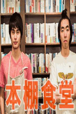 [DVD]本棚食堂【完全版】(初回生産限定版)