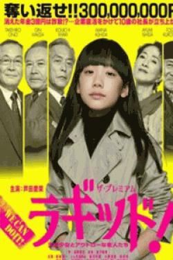 [DVD] ザ・プレミアム ラギッド!前編+後編 【完全版】(初回生産限定版)